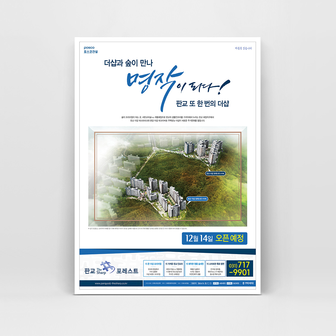 Pangyo The Sharp Forest  2018