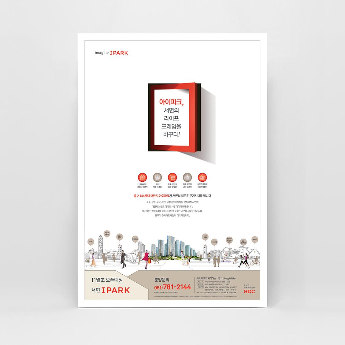 Seomyeon IPARK 2017