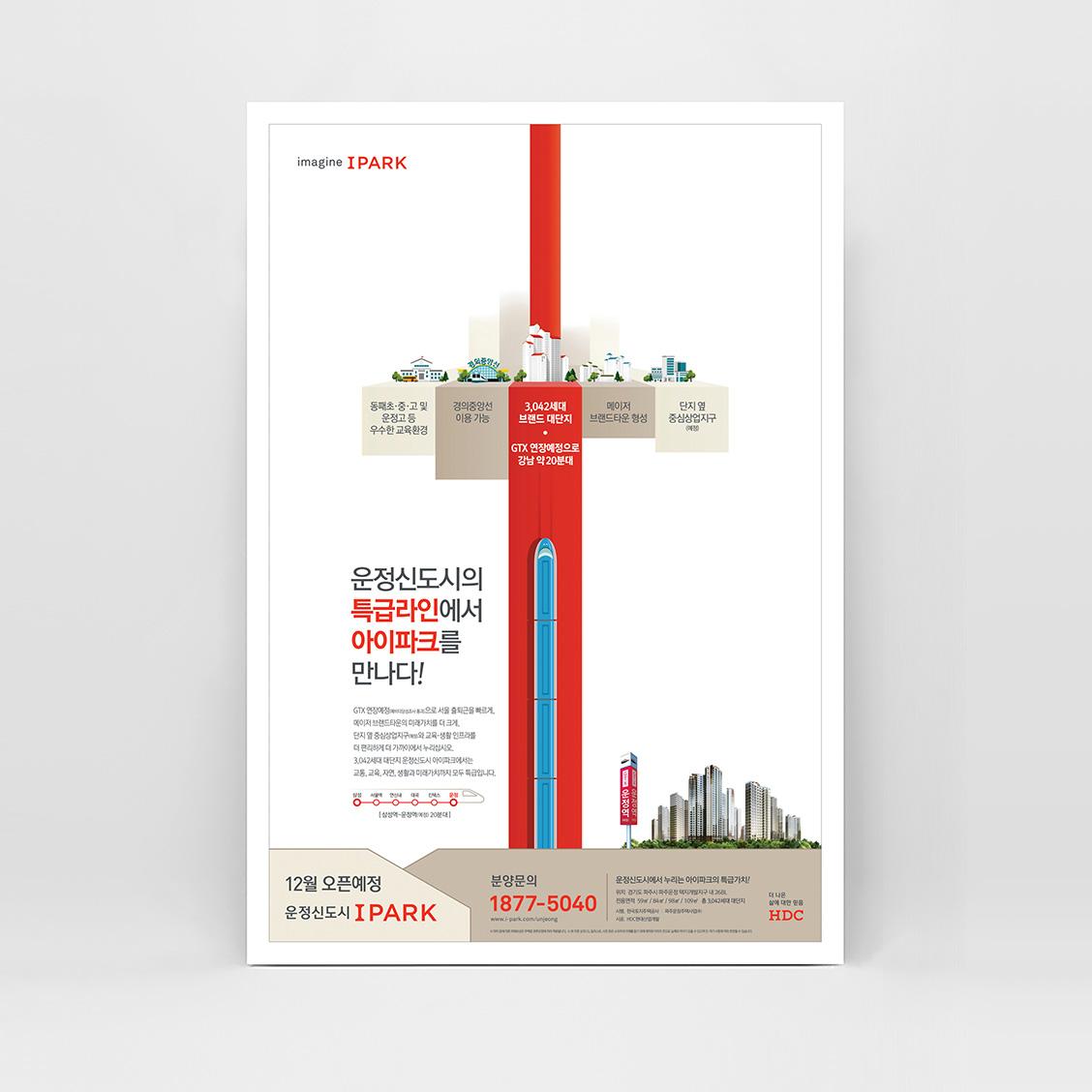 Unjeong New town IPARK  2017